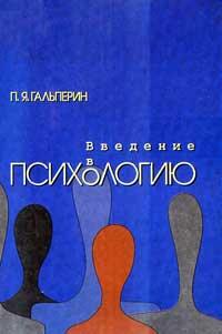 Введение в психологию — обложка книги.