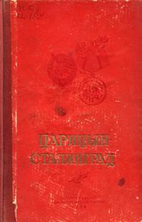 Царицын - Сталинград — обложка книги.
