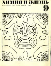 Химия и жизнь №09/1969 — обложка книги.