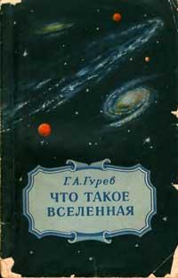 Что такое Вселенная — обложка книги.