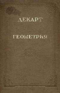 Геометрия — обложка книги.