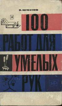 100 работ для умелых рук — обложка книги.