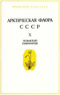 Арктическая флора СССР. Выпуск 10 — обложка книги.
