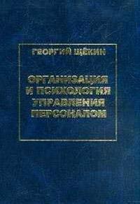 Организация и психология управления персоналом — обложка книги.