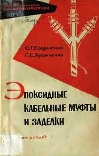 Библиотека электромонтера, выпуск 115. Эпоксидные кабельные муфты и заделки — обложка книги.