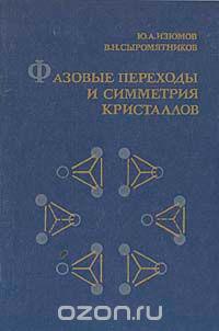 Фазовые переходы и симметрия кристаллов — обложка книги.
