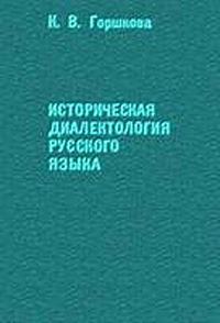 Историческая диалектология русского языка — обложка книги.