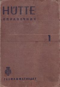 Справочник для инженеров, техников и студентов. Том 1 — обложка книги.