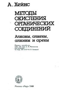 Методы окисления органических соединений: Алканы, алкены, алкины и арены — обложка книги.
