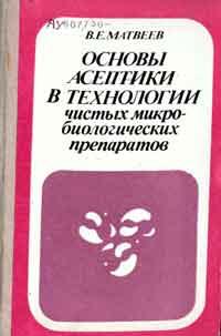 Основы асептики в технологии чистых микро-биологических препаратов — обложка книги.