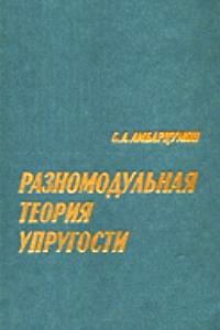 Разномодульная теория упругости — обложка книги.