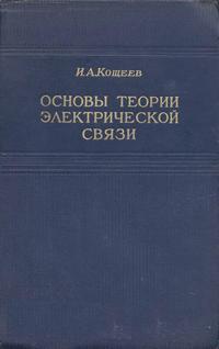 Основы теории электрической связи. Часть 1. Линейные системы с сосредоточенными параметрами — обложка книги.