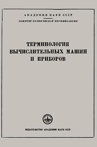 Сборники рекомендуемых терминов. Выпуск 42. Терминология вычислительных машин и приборов — обложка книги.