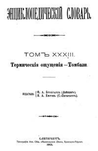 Энциклопедический словарь. Том XXXIII — обложка книги.
