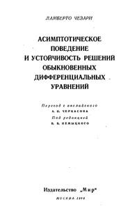 Асимптотическое поведение и устойчивость решений обыкновенных дифференциальных уравнений — обложка книги.