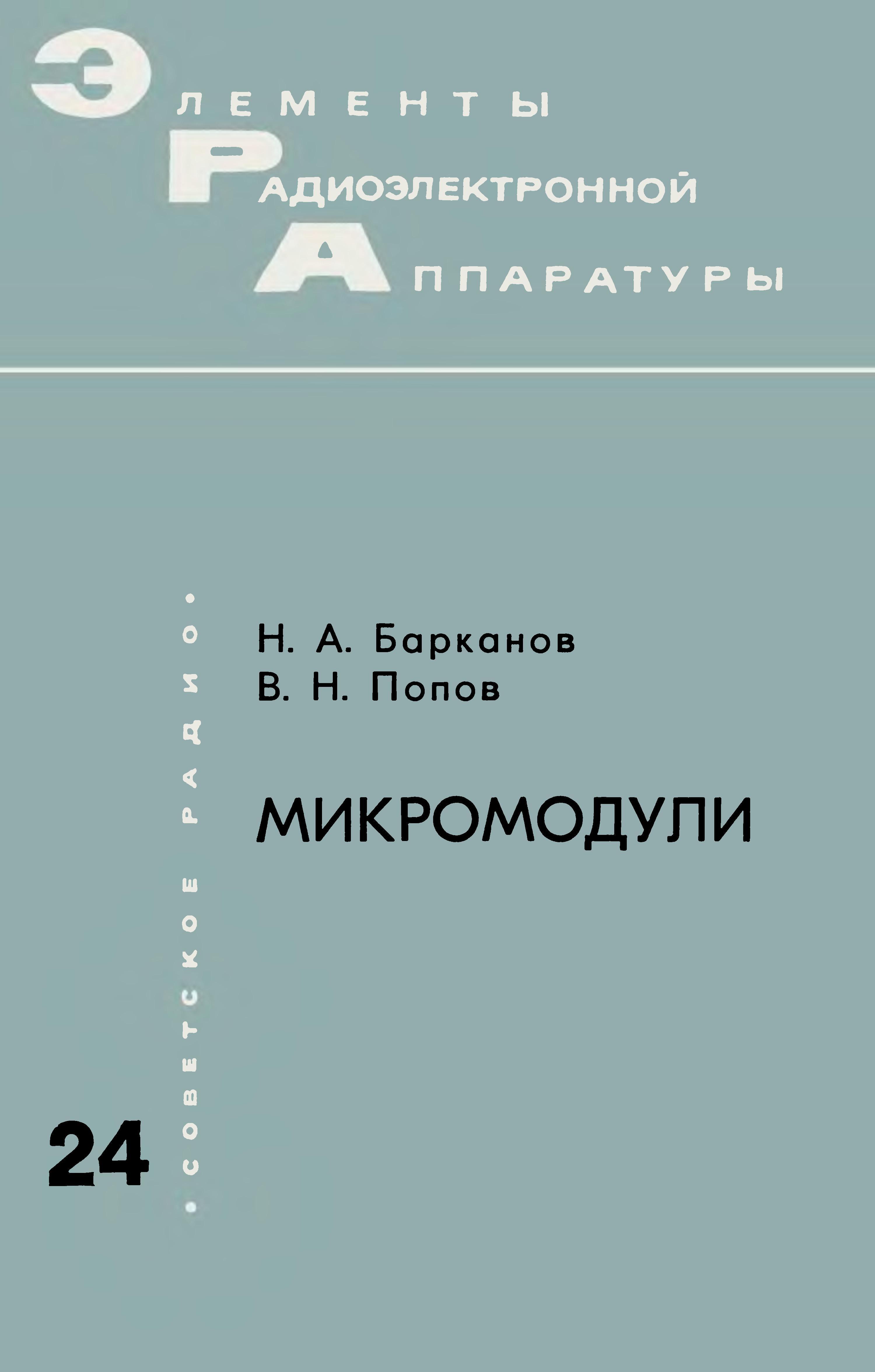 Элементы радиоэлектронной аппаратуры. Вып. 24. Микромодули — обложка книги.