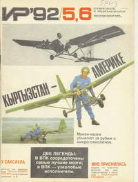 Изобретатель и рационализатор №05-06/1992 — обложка книги.