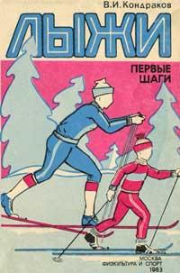 Лыжи. Первые шаги — обложка книги.