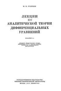 Лекции по аналитической теории дифференциальных уравнений — обложка книги.