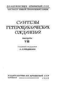 Синтезы гетероциклических соединений. Выпуск 8 — обложка книги.