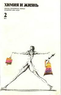 Химия и жизнь №02/1977 — обложка книги.