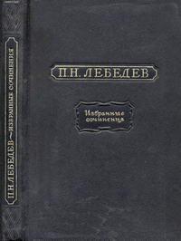 П. Н. Лебедев. Избранные сочинения — обложка книги.
