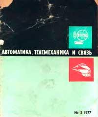 Автоматика, телемеханика и связь №5/1977 — обложка книги.