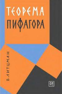 Теорема Пифагора — обложка книги.