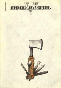 Химия и жизнь №05/1993 — обложка книги.