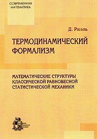 Термодинамический формализм — обложка книги.