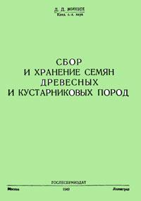 Сбор и хранение семян древесных и кустарниковых пород СССР — обложка книги.