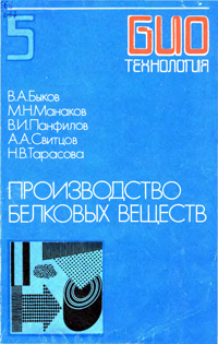 Биотехнология. Т. 5. Производство белковых веществ — обложка книги.
