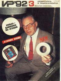 Изобретатель и рационализатор №03/1992 — обложка книги.