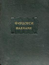 Литературные памятники. Фирдоуси. Шахнаме. Том 4. От царствования Лохраспа до царствования Искендера — обложка книги.