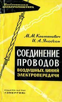 Библиотека электромонтера, выпуск 132. Соединение проводов воздушных линий электропередачи — обложка книги.