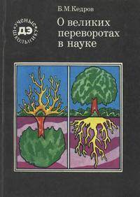 Ученые - школьнику. О великих переворотах в науке — обложка книги.
