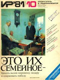 Изобретатель и рационализатор №10/1981 — обложка книги.