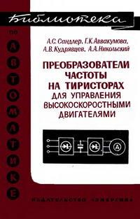 Библиотека по автоматике, вып. 377. Преобразователи частоты на тиристорах для управления высокоскоростными двигателями — обложка книги.