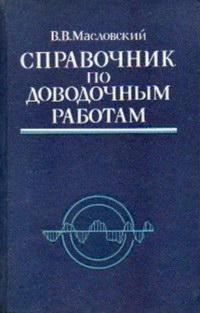 Справочник по доводочным работам — обложка книги.