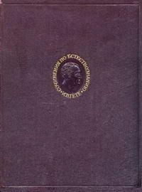 И. В. Гёте. Избранные сочинения по естествознанию — обложка книги.