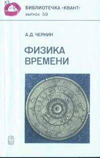 """Библиотечка """"Квант"""". Выпуск 59. Физика времени — обложка книги."""