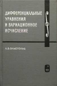 Дифференциальные уравнения и вариационное исчисление — обложка книги.