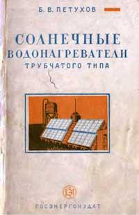 Солнечные водонагреватели трубчатого типа — обложка книги.