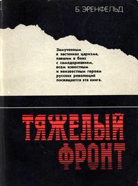 Тяжелый фронт — обложка книги.
