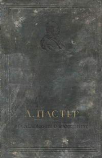 Исследования о брожениях — обложка книги.