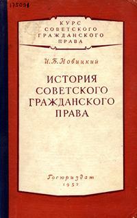 История советского гражданского права — обложка книги.