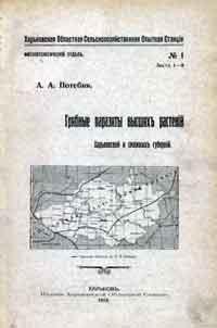 Грибные паразиты высших растений Харьковской и смежных губерний — обложка книги.