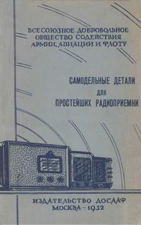 Самодельные детали для простейших радиоприемников — обложка книги.