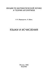 Лекции по математической логике и теории алгоритмов. Языки исчисления — обложка книги.