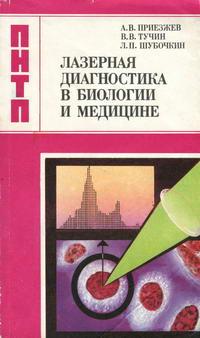 Лазерная диагности в биологии и медицине — обложка книги.